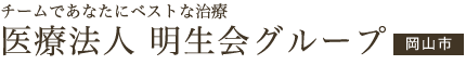医療法人明生会歯科|岡山市(北区)の歯医者・歯科・インプラント