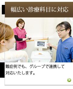 幅広い診療科目に対応