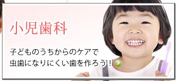 子どものうちからのケアで虫歯になりにくい歯を作ろう!