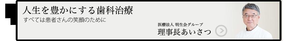 医療法人 明生会 理事長あいさつ