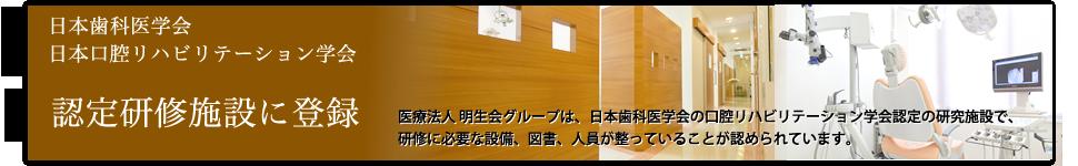 日本口腔リハビリテーション学会認定 研修施設