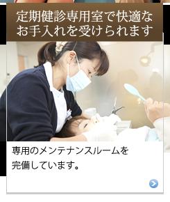 定期検診専用室で快適なお手入れを受けられます
